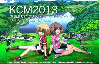 KCM2013イメージビジュアル